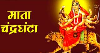 maa Chandraghanta Devi Stotra