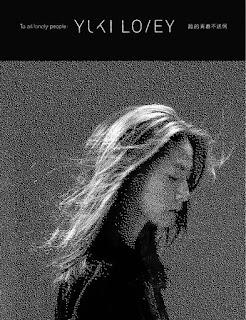 [Album] 誰的青春不迷惘 - 勞嘉怡 Yuki Lovey