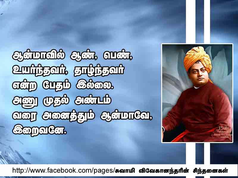 Swami vivekananda free
