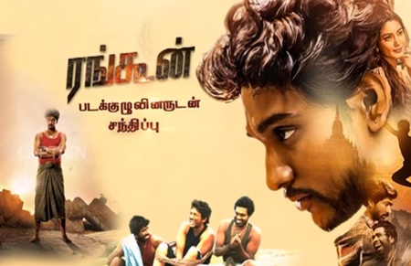 Rangoon Movie   New Release   Gautham Karthik   Sana Makbul   Clap Board