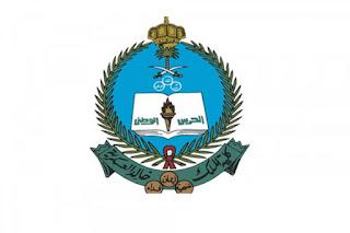 وزارة الحرس الوطني تعلن نتائج المرحلة الأولى للمتقدمين من حملة الشهادة الجامعية