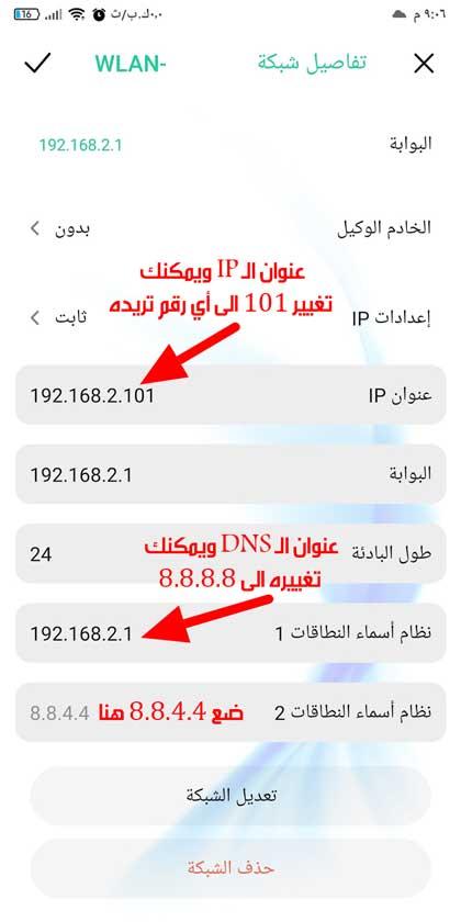 تغيير قيم DNS لإعادة الاتصال بالشبكة