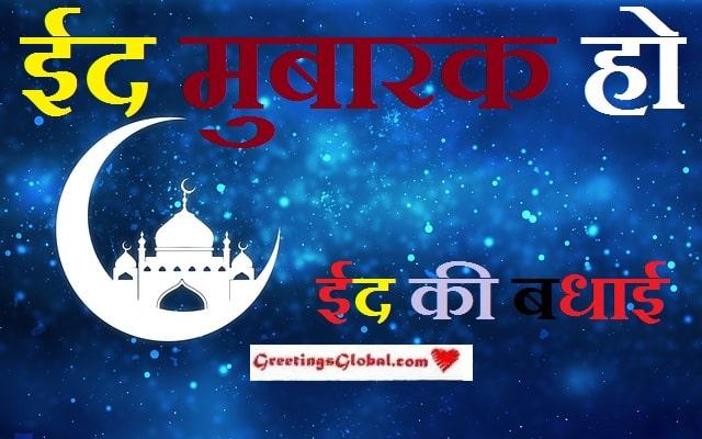 Eid-Mubarak-ho-eid ki-badhaiya-images