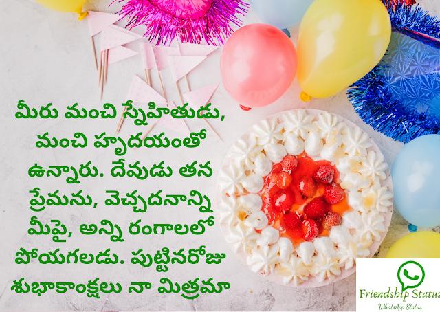 Birthday Wishes in Telugu