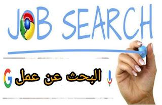 Google تطلق خدمة لتسهيل ايجاد الوظائف Job باللغة العربية