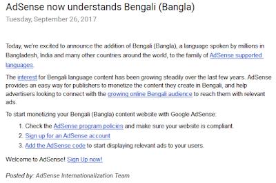 adsense now understand bengali