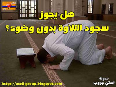هل يجوز سجود التلاوة بدون وضوء؟ Prostration of recitation