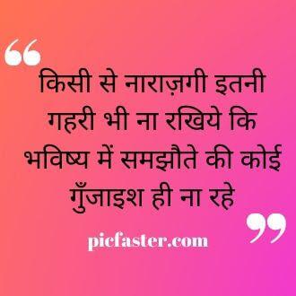 Best - Sachi Bate Status Images Pic In Hindi [2020]