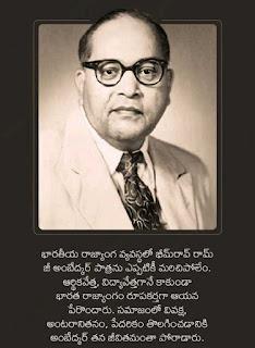 bharata rajyanga roopakartha ambedkar quotes in telugu