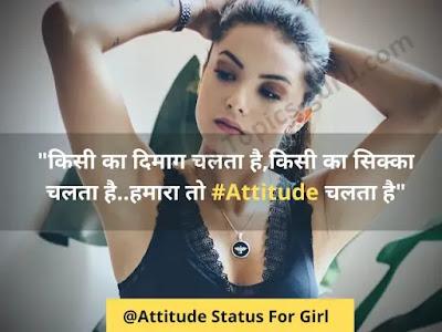 Attitude Status For Girl In Hindi For Instagram-www.topics-guru.com