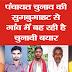 पंचायत चुनाव की सुगबुगाहट से गांव में बह रही चुनावी बयार