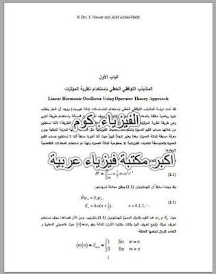 تحميل كتاب شرح المتذبذب التوافقي الخطي pdf كامل برابط مباشر