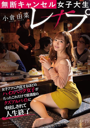 STARS-248 No Call No Show College Girl Fuck, Yuna Kokura, A Girl With Qualifications To Be A Female Anchor Creampied By Loser At Pub