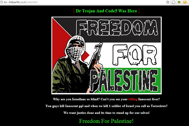 Israel Web Hosting Server Hacked For Palestine By Dr T