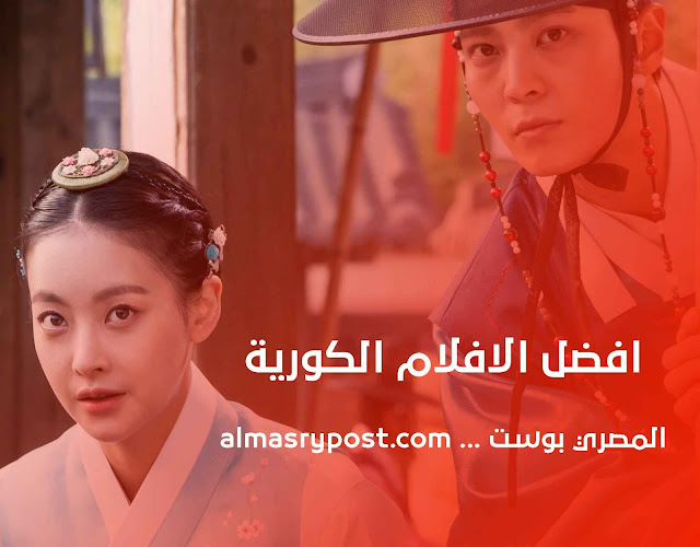 افضل افلام كورية كوميدية