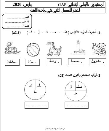 تحميل نماذج فروض و اختبارات مادة اللغة العربية السنة الأولى 1 ابتدائي الجيل الثاني