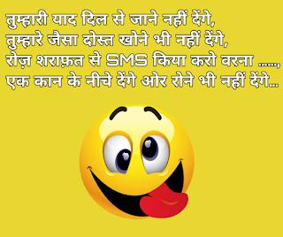 Funny shayari Images