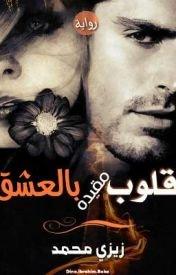 رواية قلوب مقيدة بالعشق كاملة PDF للتحميل - زيزي محمد
