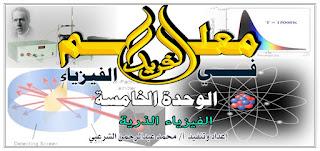 معلم الفريد في الفيزياء : الوحدة الخامسة (الفيزياء الذرية ) pdf، للصف الثالث الثانوي ـ اليمن ، الكامل ، الوافي ، الشامل ، المتوكل، نماذج اختبارات وزارية لإمتحانات فيزياء الصف الثالث الثانوي ـ اليمن