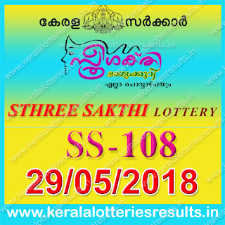 "Keralalotteriesresults.in, ""kerala lottery result 29.5.2018 sthree sakthi ss 108"" 29 may 2018 result, kerala lottery, kl result,  yesterday lottery results, lotteries results, keralalotteries, kerala lottery, keralalotteryresult, kerala lottery result, kerala lottery result live, kerala lottery today, kerala lottery result today, kerala lottery results today, today kerala lottery result, 29 05 2018, 29.05.2018, kerala lottery result 29-05-2018, sthree sakthi lottery results, kerala lottery result today sthree sakthi, sthree sakthi lottery result, kerala lottery result sthree sakthi today, kerala lottery sthree sakthi today result, sthree sakthi kerala lottery result, sthree sakthi lottery ss 108 results 29-5-2018, sthree sakthi lottery ss 108, live sthree sakthi lottery ss-108, sthree sakthi lottery, 29/5/2018 kerala lottery today result sthree sakthi, 29/05/2018 sthree sakthi lottery ss-108, today sthree sakthi lottery result, sthree sakthi lottery today result, sthree sakthi lottery results today, today kerala lottery result sthree sakthi, kerala lottery results today sthree sakthi, sthree sakthi lottery today, today lottery result sthree sakthi, sthree sakthi lottery result today, kerala lottery result live, kerala lottery bumper result, kerala lottery result yesterday, kerala lottery result today, kerala online lottery results, kerala lottery draw, kerala lottery results, kerala state lottery today, kerala lottare, kerala lottery result, lottery today, kerala lottery today draw result"