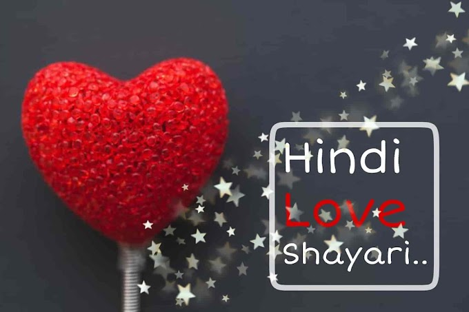 Latest love shayari in Hindi with images download