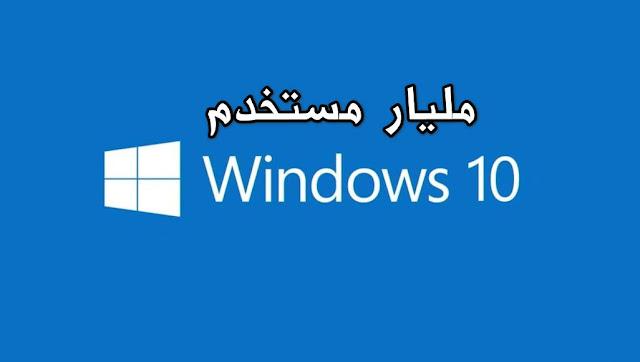 مايكروسوفت تعلن أن وندوز windows10 يتخطى المليار مستخدم