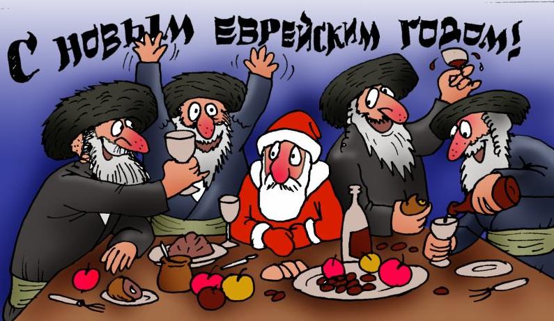 Image result for еврейский новый год-фото