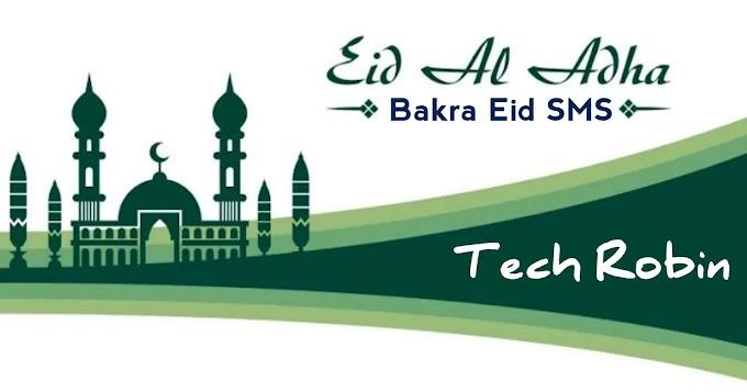 ঈদের ইংরেজি sms | ঈদের ইংরেজি মেসেজ ২০২১ | Eid Ul Adha English SMS 2021