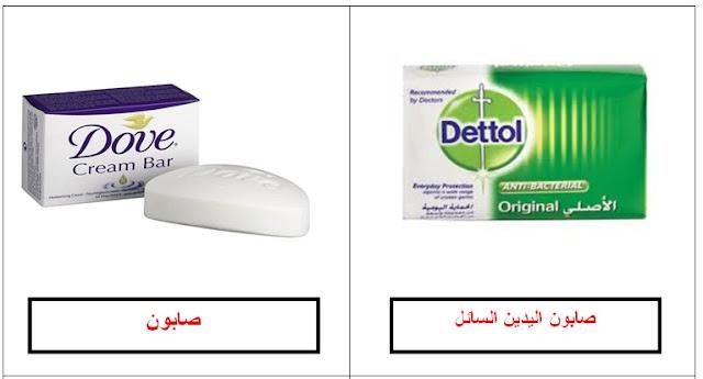 بحث حول مواد التنظيف