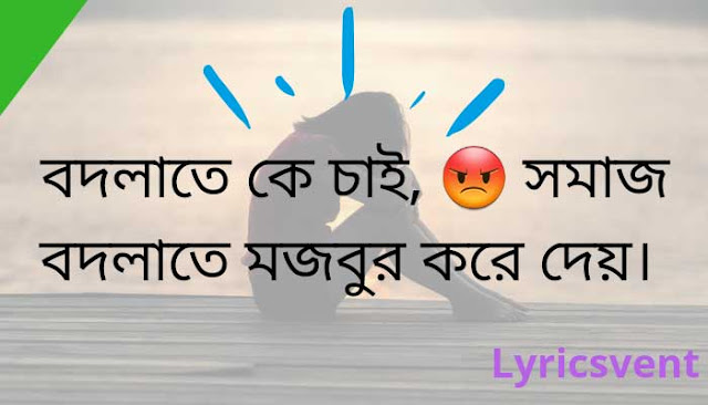 bangla status
