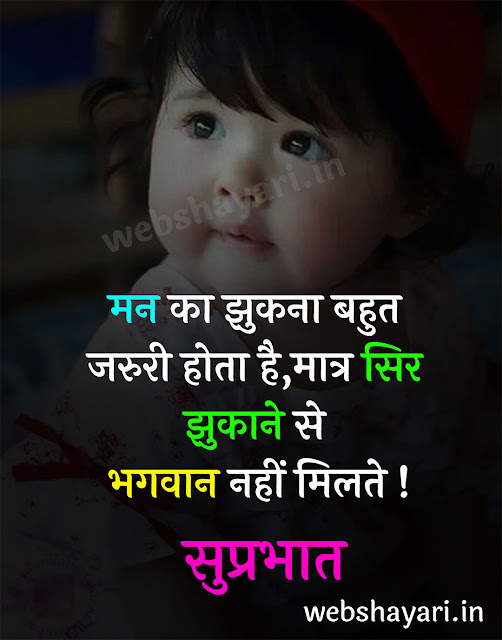 good morning images hindi shayari download photo