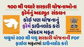 Gujarat Government Sarkari Yojana List Gujarat In PDF 2021