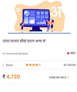Intraday trading in Marathi – Best इंट्रा डे ट्रेडिंग मराठी सीक्रेट इंट्रा डे ट्रेडिंग फॉर्मूला