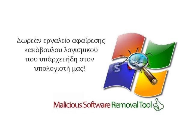 Δωρεάν Εργαλείο Αφαίρεσης Κακόβουλου Λογισμικού των Windows