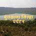 बुलढाणा जिल्ह्यातील भेट देण्यासाठी सर्वोत्तम ठिकाणे | Best places to visit in buldhana district