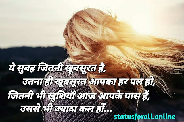 537+ Best GOOD MORNING Quotes in Hindi with Images 2020 | WhatsApp Good Morning Suvichar in Hindi