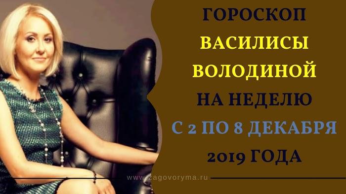 Гороскоп Василисы Володиной на неделю с 2 по 8 декабря 2019 года