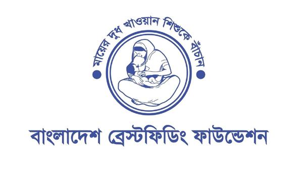 Bangladesh Breastfeeding Foundation Job Circular 2021