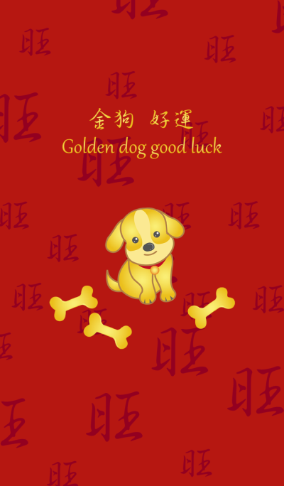 Want gold dog