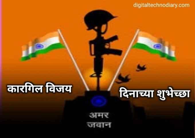 कारगिल विजय दिवस शुभेच्छा - Kargil Vijay Diwas Wishes in Marathi