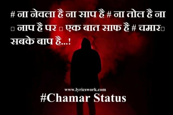 50+ Chamar Status in Hindi | Chamar Quotes, Shayari, SMS