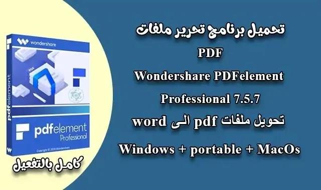 تحميل Wondershare PDFelement Professional 7.5.7 برنامج تعديل pdf وتحويلة الى Word.