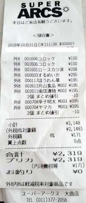 スーパーアークス 大曲店 2019/10/31 のレシート