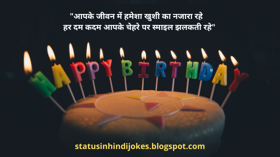 happy birth day status in hindi