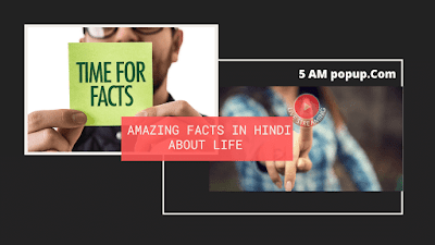 Amazing Facts In Hindi About Life | कुछ लोग जिनकी पहचान आज भी है अनजान