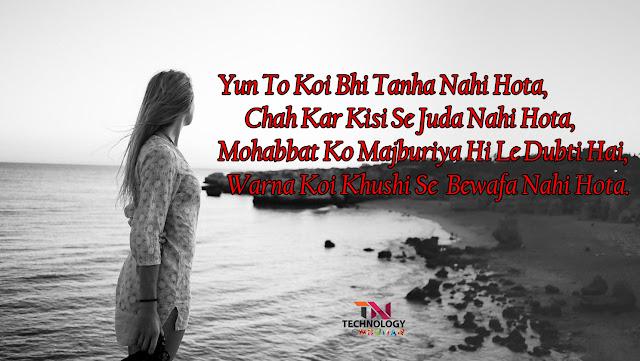 Bewafa sad Shayari, Yun To Koi Bhi Tanha Nahi Hota
