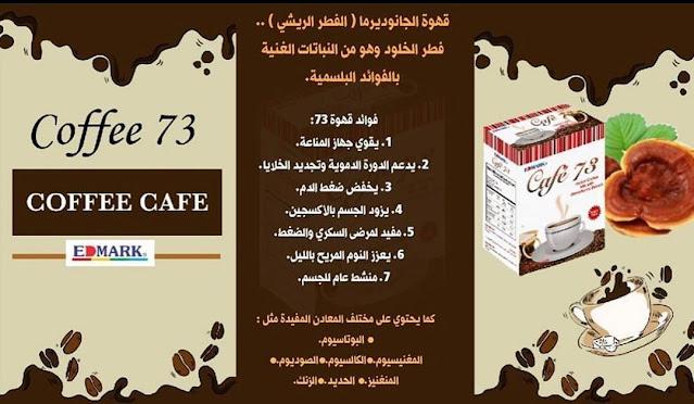 قهوة 73 بالجانوديرما cafe73 من ايدمارك العالمية