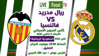 بث مباشر لمباراة : ريال مدريد و فالنسيا 8 جانفي 2020 / كأس السوبر الاسباني