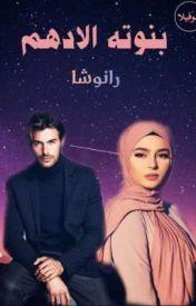 رواية بنوتة الادهم كاملة للتحميل - رانيا محمد السيد