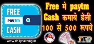 फ्री पेटीएम कैश ऐप्स | Play Game Win PayTm Cash